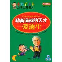 小夫子卡卡访问世界名人-勤奋造就的天才―爱迪生 方洲 华语教学出版社 9787802008496