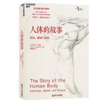 人体的故事:进化、健康与疾病