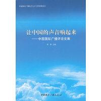 让中国的声音响起来--中国国际广播评论文集