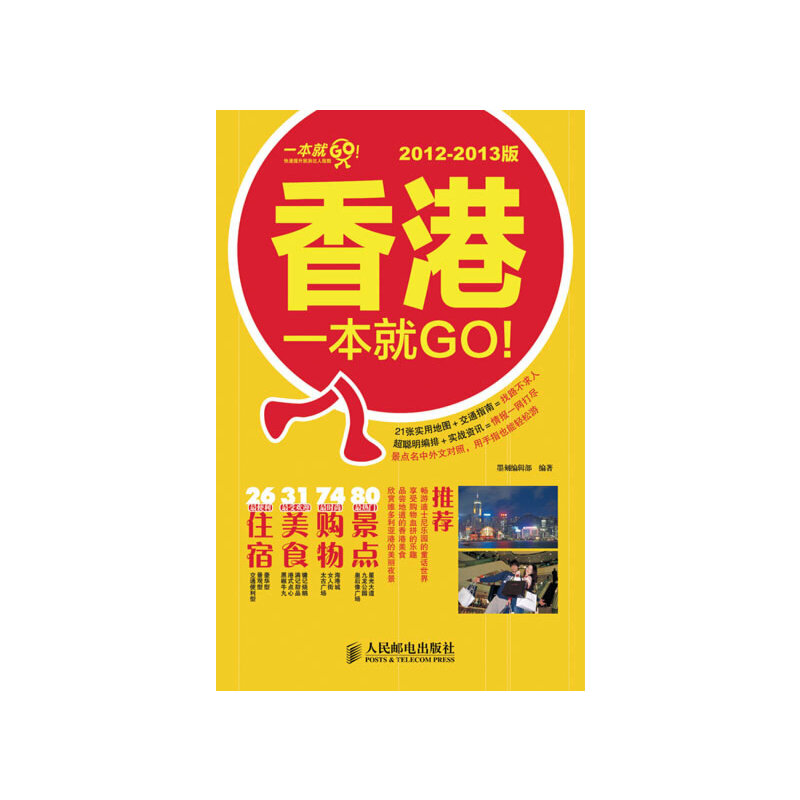 香港一本就GO!2012-2013版