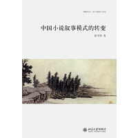 中国小说叙事模式的转变
