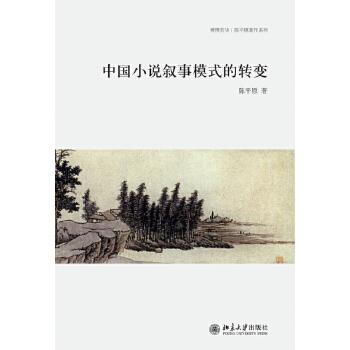 中国小说叙事模式的转变(pdf+txt+epub+azw3+mobi电子书在线阅读下载)
