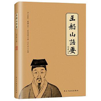 """王船山语要 一本面向大众了解王夫之思想的""""语录""""体普及读本。大陆新儒家代表人物黄守愚主编,综合国内外船山学研究*成果的重要力作,呈现王船山在21世纪的全球性价值与魅力"""