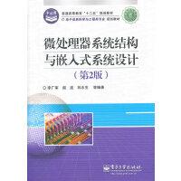 微处理器系统结构与嵌入式系统设计(第2版) 李广军 电子工业【正版二手书旧书 8成新】9787121143892