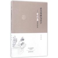【二手旧书95成新】读书明理为君子:曾国潘与曾氏家风-刘凌-9787534790331 大象出版社