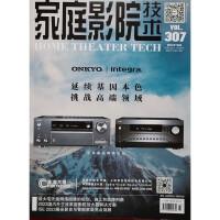 【2021年8现货】家庭影院技术杂志2021年8月总第283期 Paradigm百里登创世系列CIT2021中国全宅影音