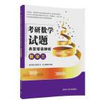 考研数学试题典型错误辨析:数学三 张天德、吕洪波、叶宏、张德瑜 9787302475552 清华大学出版社