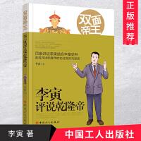 双面帝王 李寅评说乾隆帝 中国工人出版社