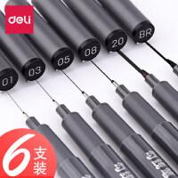 6支得力勾线笔防水针管描线笔漫画描边笔黑色水彩笔美术动漫设计画图绘图画画书法简极细专用学生手绘画套装