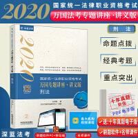 2020国家统一法律职业资格考试万国专题讲座・讲义版 刑法 中国法制出版社