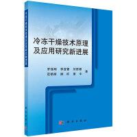 【按需印刷】-冷冻干燥技术原理及应用研究新进展