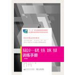 《基础会计:原理、实务、案例、实训》训练手册(第四版)