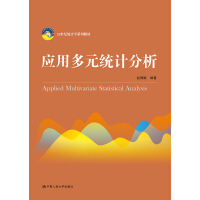 应用多元统计分析(21世纪统计学系列教材)