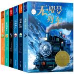 森林鱼童书・世界青少年大奖小说(第2辑 套装全6册)