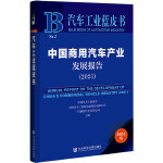 汽车工业蓝皮书:中国商用汽车产业发展报告(2021)