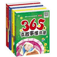 晨风 聪明宝贝经典睡前故事 365夜读故事懂道理绿色卷 红色卷 黄色卷 蓝色卷 4册 亲子 睡前故事 适合0~6岁亲子