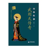 【全新直发】武则天传奇 暮浅安 9787506872300 中国书籍出版社
