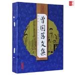 曾国藩文集 (清) 曾国藩著 9787550273320 北京联合出版公司