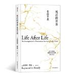 死后的世界:生命不息(精装)[美] 雷蒙德・穆迪(Raymond A.Moody) ,译者:林宏涛 中国友谊出版公司9