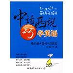 中话西说巧学英语―歇后语+警句+谚语篇