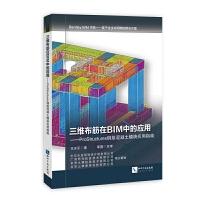 三维布筋在BIM中的应用――ProStructures钢筋混凝土模块应用指南