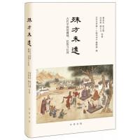 殊方未远:古代中国的疆域、民族与认同(精装)