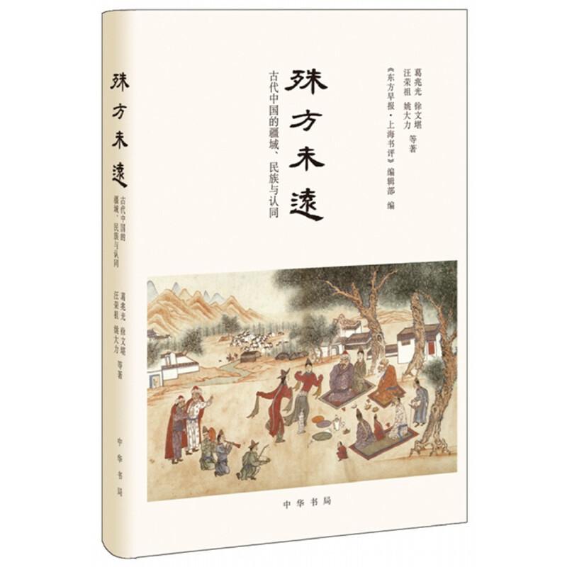 殊方未远:古代中国的疆域、民族与认同(精装) 中华书局出版。