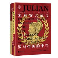 华文全球史085・朱利安大帝与罗马帝国的中兴