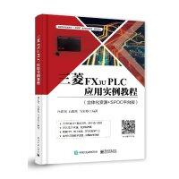 官方正版 三菱FX3u PLC应用实例教程 立体化资源SPOC平台版 PLC控制变频器程序设计 电路控制 电路制作实例解