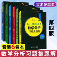 吉米多维奇数学分析习题集题解 套装6卷本 教材 自然科学 数学 数学分析 数学题解 数学习题 专科教
