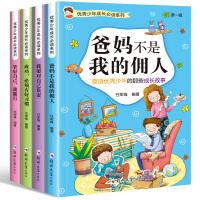 优秀少年成长必读 4册系列第一辑爸妈不是我的佣人儿童文学励志书籍7-8-9-10-12岁小学生二三四五年级管好自己我能