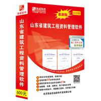 筑业山东省建筑工程资料管理软件(34合1范例版)2015版