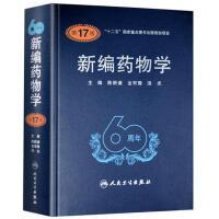 新编药物学(第17版)