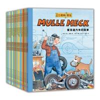 正版全新 工程师麦克:套装全20册(新版)