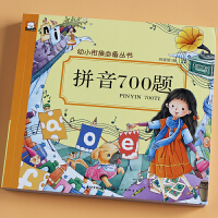 儿童拼音700题 幼小衔接幼儿园声母韵母练习册小学一年级拼读训练