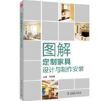 图解定制家具设计与制作安装金露9787519822620中国电力出版社