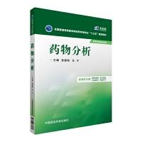 """药物分析(全国普通高等医学院校药学类专业""""十三五""""规划教材)"""