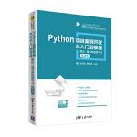 Python项目案例开发从入门到实战――爬虫、游戏和机器学习