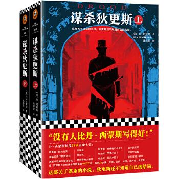 谋杀狄更斯(pdf+txt+epub+azw3+mobi电子书在线阅读下载)