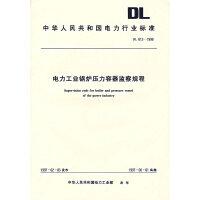 电力工业锅炉压力容器监察规程/中华人民共和国电力行业标准