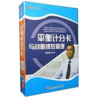 原装正版秦杨勇平衡计分卡与战略绩效管理 4DVD 培训光盘
