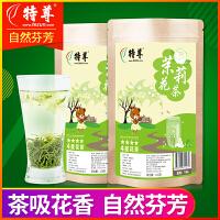 特尊 茉莉花茶花草茶浓香型茉莉花茶茶叶绿茶125g*2袋