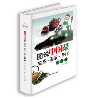 图说中国茶 鉴茶 泡茶 茶疗一本全 超值全彩白金版 关于图说中国茶文化的畅销书籍 识泡品茶艺术 普洱茶类功夫