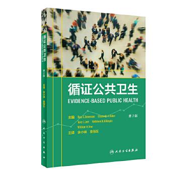 【全新直发】循证公共卫生(翻译版) 余小英、袁恒乐 9787117284172 人民卫生出版社