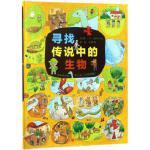 【全新直发】寻找传说中的生物 北京联合出版社