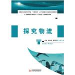 探究物流 孙牧晓,陈伟明 9787560997872 华中科技大学出版社
