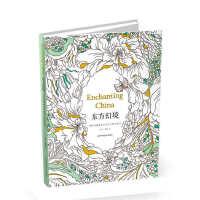 东方幻境:带你领略神奇中国艺术的涂色书