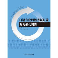 日语专业四级考试对策(听力强化训练)