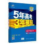 曲一线 高中化学 选修3 物质结构与性质 人教版 2020版高中同步 5年高考3年模拟 五三