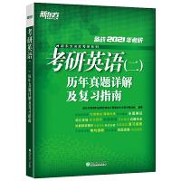 新东方 (2021)考研英语(二)历年真题详解及复习指南
